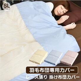羽毛布団専用 レース張り 掛け布団カバー シングルロング 約150×210cm 選べる3色 お洒落なデザイン 羽毛布団カバー