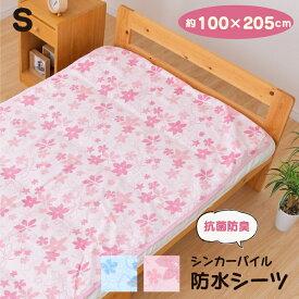 花柄 防水シーツ シングル 約100×205cm おねしょシーツ 防水シーツ