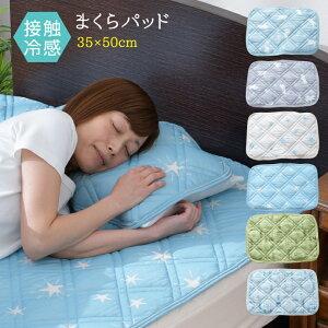 枕パッド 約35×50cm 冷感 しろくま柄 ほし柄 キャンプ柄 ひんやり 可愛い柄 プリント柄 まくらパッド 選べる6種