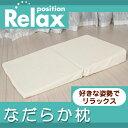 なだらか枕(1配送2個まで) 逆流性食道炎 傾斜枕 足枕
