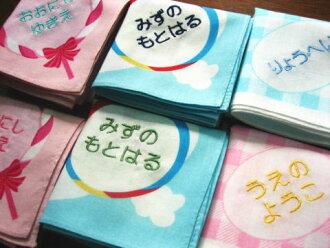 Kids ' handkerchief