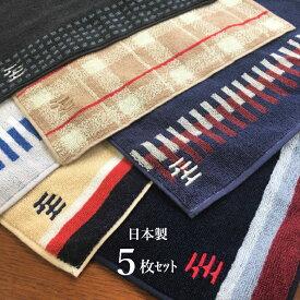 KANSAI YAMAMOTO HOMME 紳士ミニタオル5枚セット山本寛斎 選べる5枚セット ハンカチ タオル ギフト 日本製 父の日 メンズ 紳士 ビジネス ミニタオル 綿100% 国産 まとめ買い ブランド