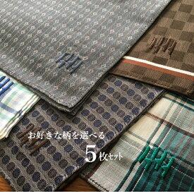 KANSAI YAMAMOTO HOMME 紳士先染めハンカチーフ5枚セット選べる5枚セット ハンカチ ギフト 父の日 メンズ 紳士 ビジネス 綿100% まとめ買い ブランド