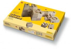 キュボロ スタンダード Cuboro Standard 積み木 ビー玉 知育玩具 並行輸入品 送料無料