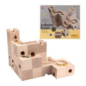 キュボロ ベーシス Cuboro Basis 積み木 ビー玉 知育玩具 並行輸入品 送料無料