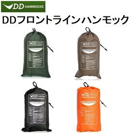 DDハンモック DD Frontline Hammock フロントラインハンモック メーカー直輸入 アウトドア キャンプ 蚊帳付き 送料無料