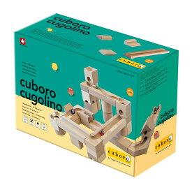 キュボロ クゴリーノ Cuboro Cugolino 積み木 ビー玉 知育玩具 並行輸入品 送料無料 在庫あり 即発