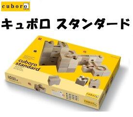 キュボロ スタンダード Cuboro Standard 積み木 ビー玉 知育玩具 在庫あり 即発 即納 送料無料