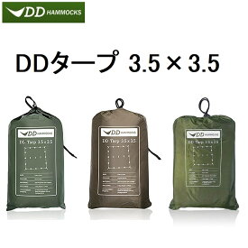 【あす楽対応】DDタープ 3.5m DD Tarp 3.5×3.5 DDハンモック メーカー直輸入 日よけ 防水 アウトドア キャンプ カラー選択 オリーブグリーン コヨーテブラウン フォレストグリーン 送料無料