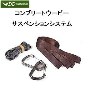 DDハンモック コンプリートウーピーサスペンションシステム DD Hammocks DD Complete Whoopie Suspension System メーカー直輸入 送料無料