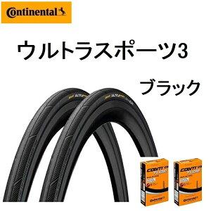タイヤ2本+チューブ2本セット コンチネンタル ウルトラスポーツ3 Continental UltraSport3 自転車 700x23C/25C 黒 ブラック Race28チューブ 送料無料