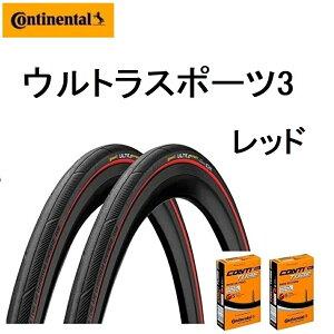 タイヤ2本+チューブ2本セット コンチネンタル ウルトラスポーツ3 Continental UltraSport3 自転車 700x23C/25C 赤 レッド Race28チューブ 送料無料