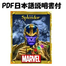 宝石の煌き マーベル スプレンダー PDF日本語説明書 Marvel Splendor ボードゲーム Asmodee アズモディー 輸入版 英語版 送料無料