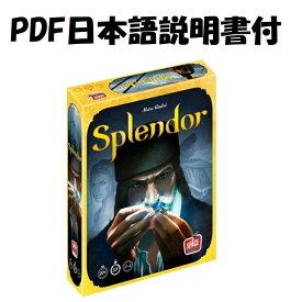 宝石の煌き Splendor スプレンダー PDF日本語説明書 ボードゲーム カードゲーム Asmodee アズモディー 輸入版 英語版 送料無料 在庫あり