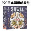 スカル Skull 2020 PDF日本語説明書 game Asmodee アズモディー ボードゲーム カードゲーム 輸入版 送料無料