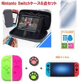 Nintendo Switch ケース アクセサリー 6点セット Joy-Con カバー2点&強化液晶保護フィルム&サムスティックカバー2点セット
