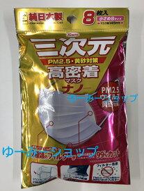 コーワ 三次元マスク 小さめSサイズ 8枚 4987067310906 高密着マスク ナノ ホワイト&ライトピンク 送料無料 マスク 日本製 興和