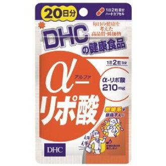 ★DHCα(阿爾法)硫辛酸20天份