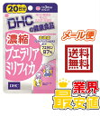 ゆうメール送料無料★DHC 濃縮プエラリアミリフィカ 20日分 60粒