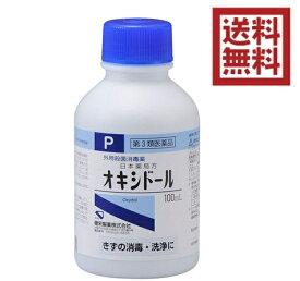 【第3類医薬品】日本薬局方 オキシドール 100mL★4987286301853★定形外郵便送料無料 きずの消毒・洗浄