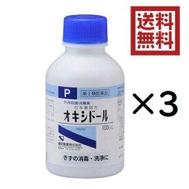 【第3類医薬品】日本薬局方 オキシドール 100mL×3つ★4987286301853-3★送料無料 きずの消毒・洗浄