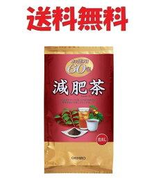 オリヒロ 徳用減肥茶 60包(3g×20包×3袋)4971493001880★送料無料