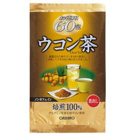 オリヒロ 徳用ウコン茶 60包 4971493201525★送料無料(北海道、東北、沖縄、離島など一部地域は追加送料500円発生します)