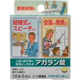 【第2類医薬品】アガラン錠 18錠 4987174722012  日本臓器製薬 緊張をしずめる