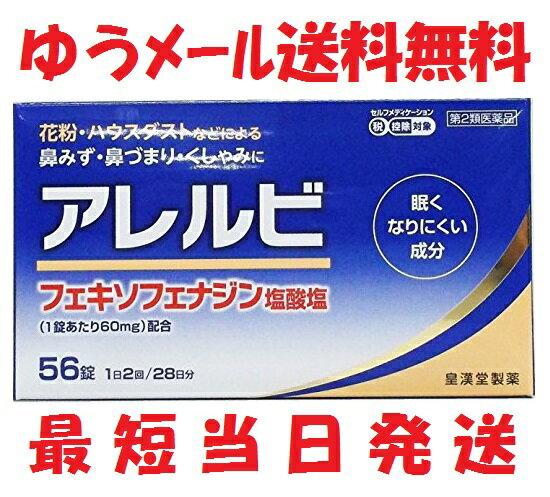 【第2類医薬品】アレルビ 56錠 4987343083760 ※セルフメディケーション税制対象商品 鼻炎薬 花粉症対策 ハウスダスト アレルギー ゆうメール送料無料
