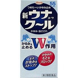 【第2類医薬品】新ウナコーワクール 55mL 4987067231102★定形外郵便送料無料