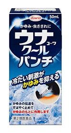 【第2類医薬品】ウナコーワクールパンチ 50mL  4987067804702 ゆうメール送料無料 1000円ぽっきり