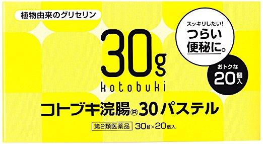 【第2類医薬品】コトブキ浣腸30パステル 30g×20 4987388015016 便秘 1000円送料無料 ぽっきり
