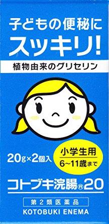 【第2類医薬品】コトブキ浣腸20 20g×2  4987388012213 便秘