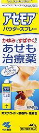 【第2類医薬品】アセモアパウダースプレー 40g 4987072001585 1000円送料無料 ぽっきり