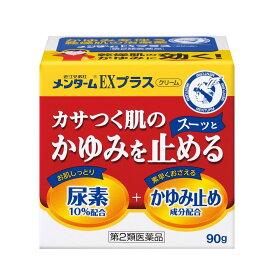 【第2類医薬品】近江兄弟社 メンターム EXプラスクリーム 90g 4987036161119 カサつく肌のかゆみを止める