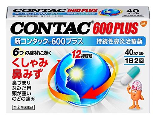 【指定第2類医薬品】新コンタック600プラス 40カプセル  4987246602082
