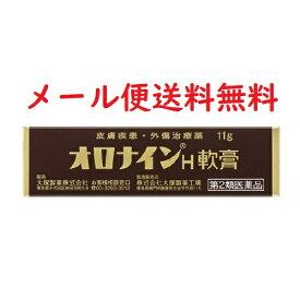 【第2類医薬品】オロナイン軟膏 H 11g 4987035566113★メール便送料無料 皮膚疾患・外傷治療薬