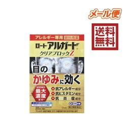 目薬 花粉 おすすめ 症