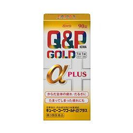 【第3類医薬品】キューピーコーワゴールドα-プラス 90錠 4987067810307 疲労回復 ビタミン剤