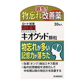 【第3類医薬品】キオグッド顆粒 30包 4987241151769★定形外郵便送料無料★