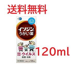 【第3類医薬品】イソジンうがい薬 120mL 4987087041828 1000円送料無料 ぽっきり