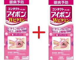 【第3類医薬品】アイボンWビタミン 500mL×2本★ 4987072071281-2 アレルギー 花粉 ハウスダスト 洗眼薬 送料無料