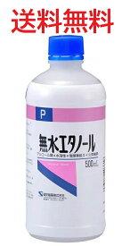 無水エタノールP 500ml ケンエー★4987286407616★健栄製薬★