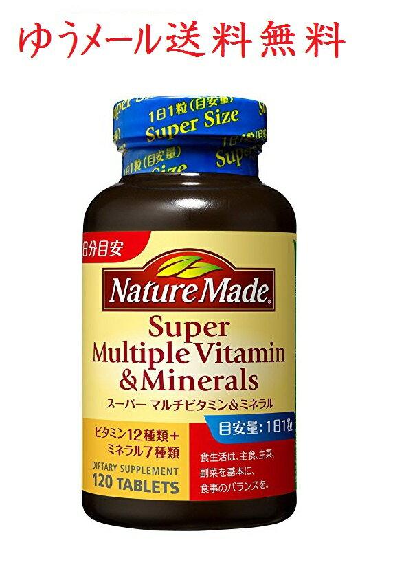 ネイチャーメイド スーパーマルチビタミン&ミネラル(スーパーマルチV&M) 120粒★定形外郵便送料無料★4987035513711
