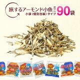 <旅するアーモンド小魚ミニ(お試し8袋入り)>小袋(個包装)タイプ