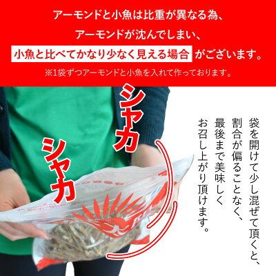 【ご注文殺到】大容量!アーモンド小魚(国産小魚)