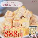 \破格30%OFF!888円!/<安納芋ぐらっせ250g> 送料無料 いも グラッセ サツマイモ さつまいも
