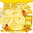 \送料無料579円!/<濃厚チーズいか>濃厚なチーズが柔らか肉厚のイカに染み込んだ旨みたっぷりおつまみ!ビールに…