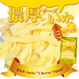 濃厚チーズいか