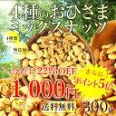 \破格の22%オフ!1,000円ポッキリ&ポイント5倍/<4種のおひさまミックスナッツ300g>(クルミ、アーモンド、カシ…